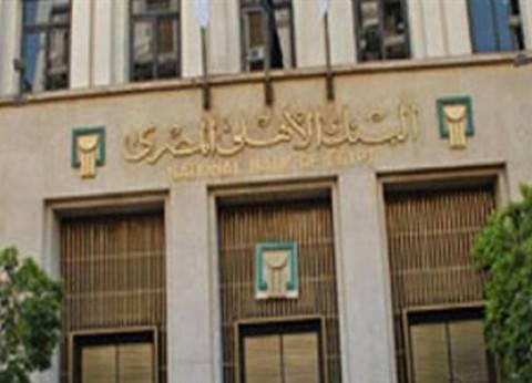 استشهاد 3 أمناء شرطة ومدنيين في سطو مسلح على البنك الأهلي بالعريش