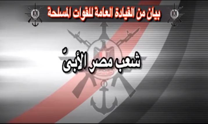 بيان عام للقوات المسلحة بشأن الأحداث الجارية في شمال سيناء