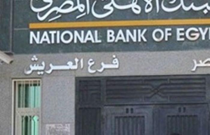 نيابة شمال سيناء تحقق في حادث السطو على البنك الأهلي بالعريش ,