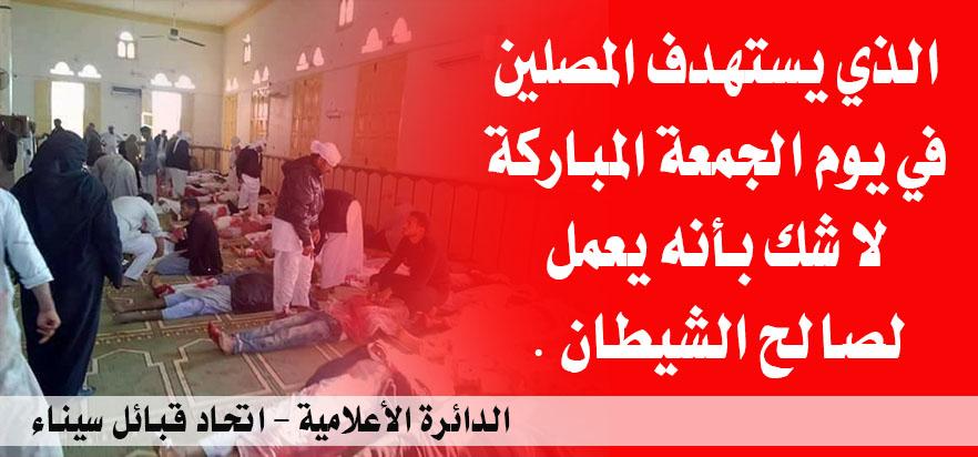 صدمة وفاجعة على مواقع التواصل بعد تفجير مسجد الروضة بالعريش