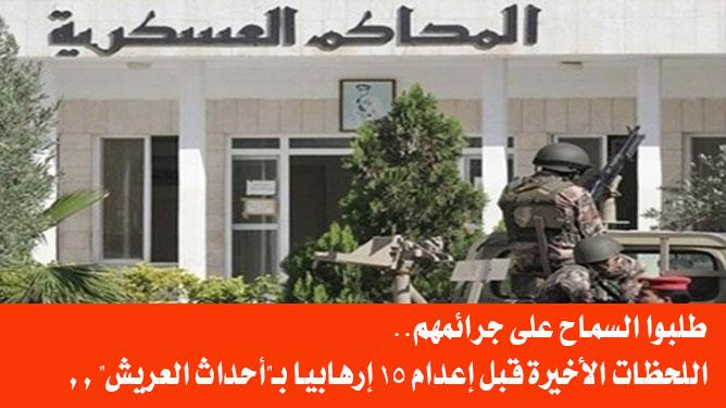 استكمال محاكمة 292 متهما بقضية إرهاب سيناء اليوم ,