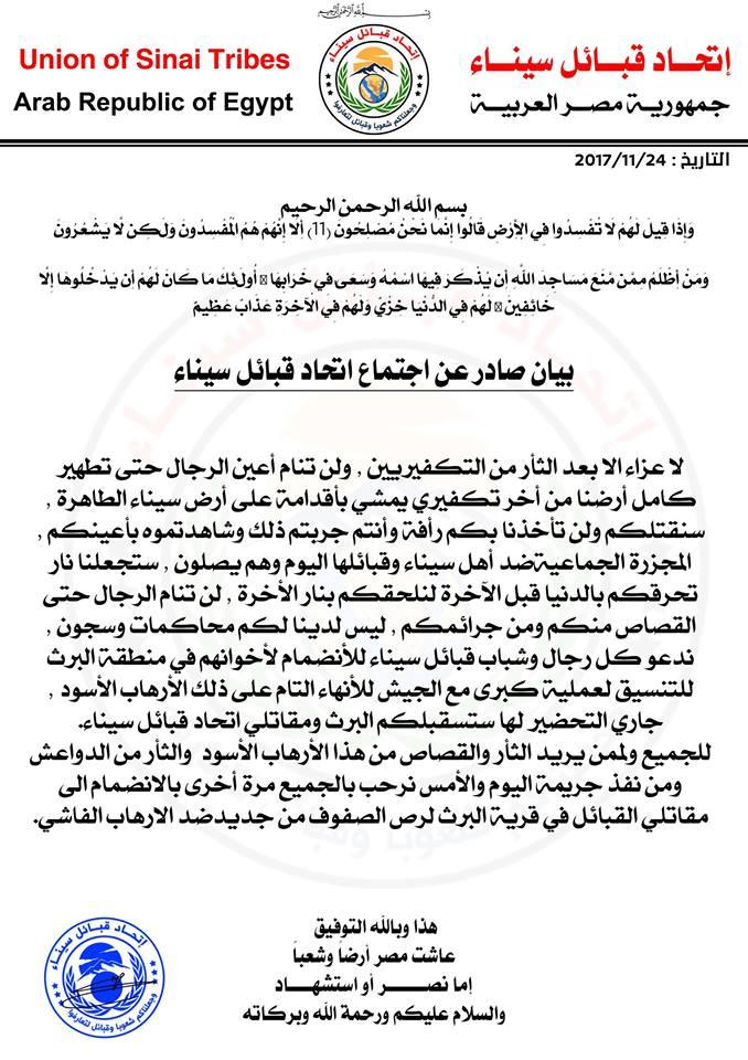 بيان عام عن اتحاد قبائل سيناء بخصوص احداث قرية الروضة
