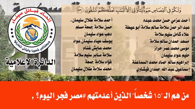 """من هم الـ """"15 شخصاً"""" الذين أعدمتهم #مصر فجر اليوم؟ ,"""