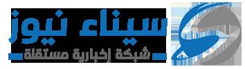 سيناء نيوز الإخبارية