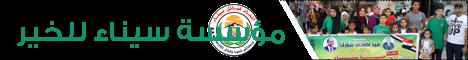 مؤسسة سيناء للخير