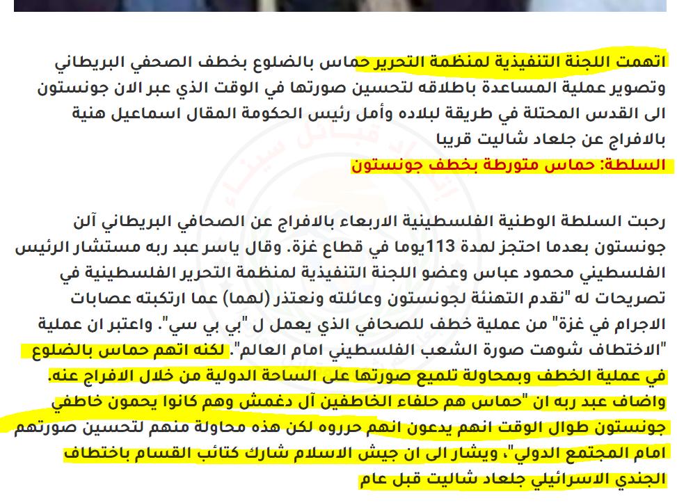 حماس بخطف مراسل البي بي سي - وكالة سيناء نيوز