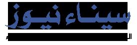 سيناء نيوز