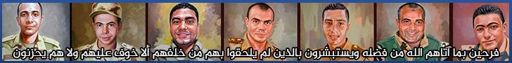 أبطال سيناء