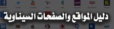 دليل المواقع والصفحات السيناوية الموثوقة