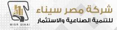 شركة مصر سيناء للتنمية الصناعية والاستثمار