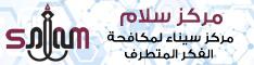 مركز سيناء لمحاربة الفكر المتطرف