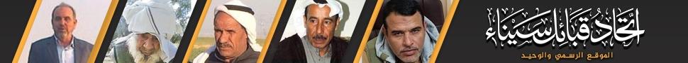 اتحاد قبائل سيناء