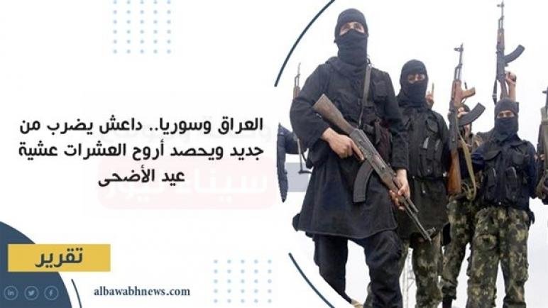 العراق وسوريا.. داعش يضرب من جديد ويحصد أرواح العشرات عشية عيد الأضحى