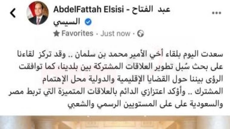 """الرئيس السيسى بعد لقاء """"بن سلمان"""": أؤكد اعتزازي الدائم بالعلاقات المتميزة بين مصر والسعودية"""