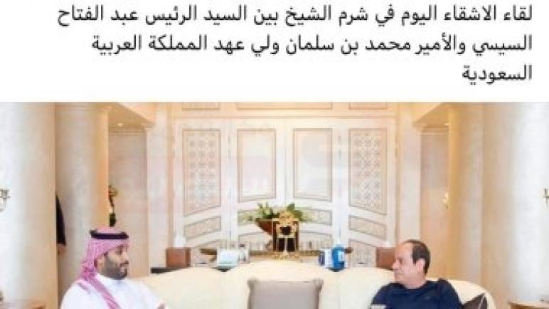 """متحدث الرئاسة تعليقًا علي صورة الرئيس السيسى وولى عهد السعودية:"""" لقاء الأشقاء"""""""