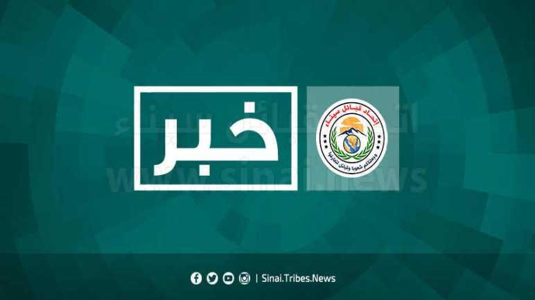 بدء التقديم على منح الجامعات الخاصة بجنوب سيناء