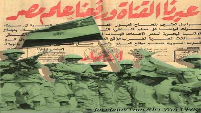 ذكرى انتصار السادس من أكتوبر