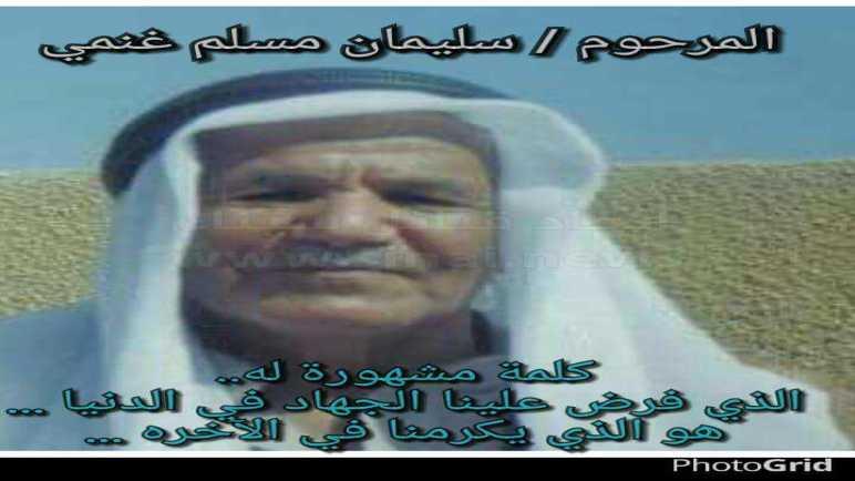 مذكرات .. المجاهد / سليمان مسلم غنمي