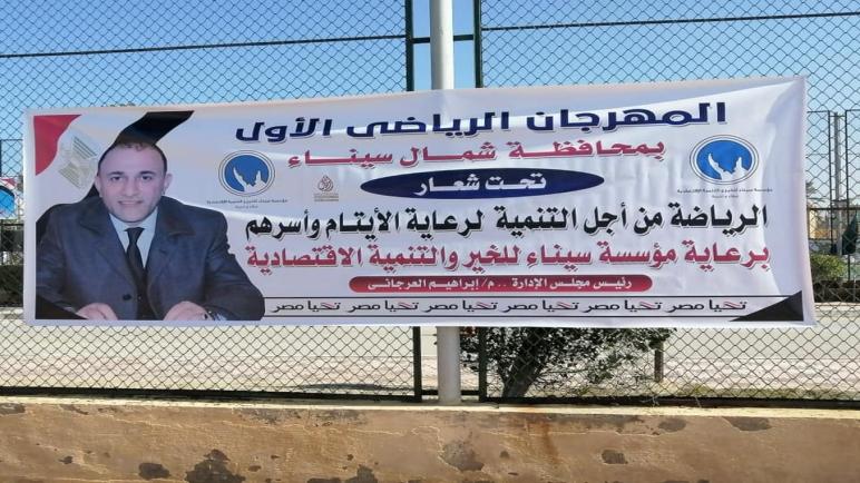 فاعلية المهرجان الرياضي الأول بشمال سيناء تحت شعار الرياضة من أجل التنمية