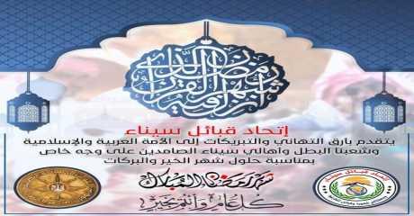 اتحاد قبائل سيناء يهنئ الشعب المصرى بحلول شهر رمضان المعظم